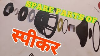 SPARE PARTS OF A SPEAKER (HINDI)