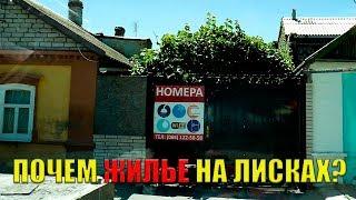Цены на жилье в Лисках, Бердянск 2019