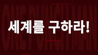 원펀맨 최강의 남자. 금속배트