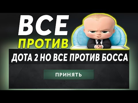 видео: ЭТО ДОТА 2 НО ВСЕ ПРОТИВ БОССА! dota 2 but its a boss battle