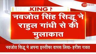 Breaking News: सिद्धू पंजाब कांग्रेस के अध्यक्ष बने रहेंगे | Navjot Singh Sidhu - Rahul Gandhi Meet