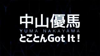 中山優馬「とことんGot It!」 ハウス食品『とんがりコーン』TVCMソング...