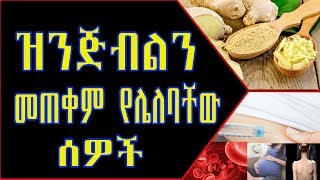 Avoid Ginger If You Have One of These Conditions in Amharic