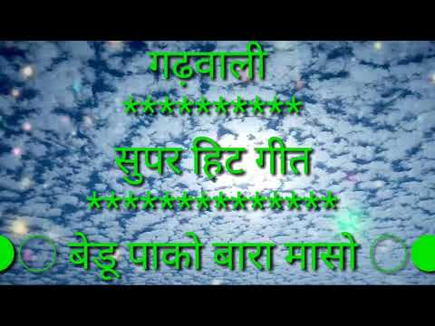 Garhwali Song With Lyrics Bedu Pako Baramasa