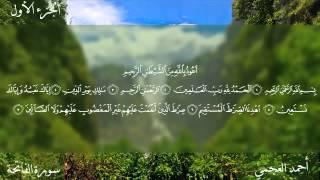 سورة الفاتحة كاملة بصوت الشيخ أحمد العجمي