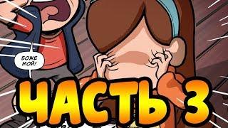 ПОТЕРЯННЫЕ ЛЕГЕНДЫ часть 3.офиц. комикс Гравити Фолз.Gravity Falls comics