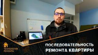 Последовательность ремонта квартиры(Электросталь, Ногинск, Железнодорожный, Балашиха, Реутов)