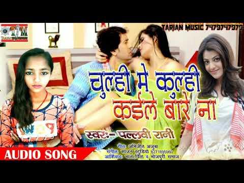 pallavi-rani-ka-superhit-bhojpuri-song-2020,#chulahi-me-kuli-kaile-bare-na,-sajan-studio--8271695960