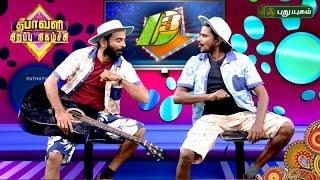 Comedy Tharbar | Damaal Dumeel Diwali – Puthuyugam tv Deepavali Special Program