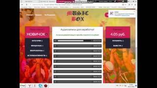 Топ 3 сайта для заработка в интернете! Заработок на лотереях и прослушивании музыки