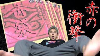 【遊戯王】衝撃走るッ・・1袋10,000円「赤袋」を購入制限MAXまで買った結果・・・え!?!?