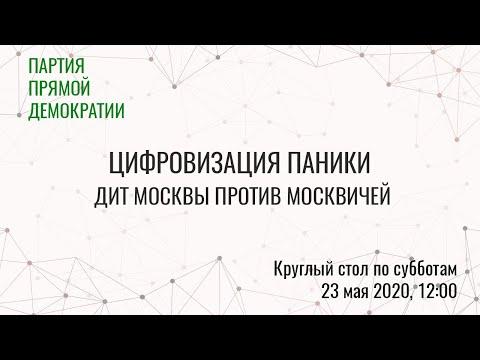 Цифровизация паники: ДИТ Москвы против москвичей