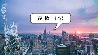 美国,你的瓦雷利亚钢剑呢?| 华人日记 2020.4.5