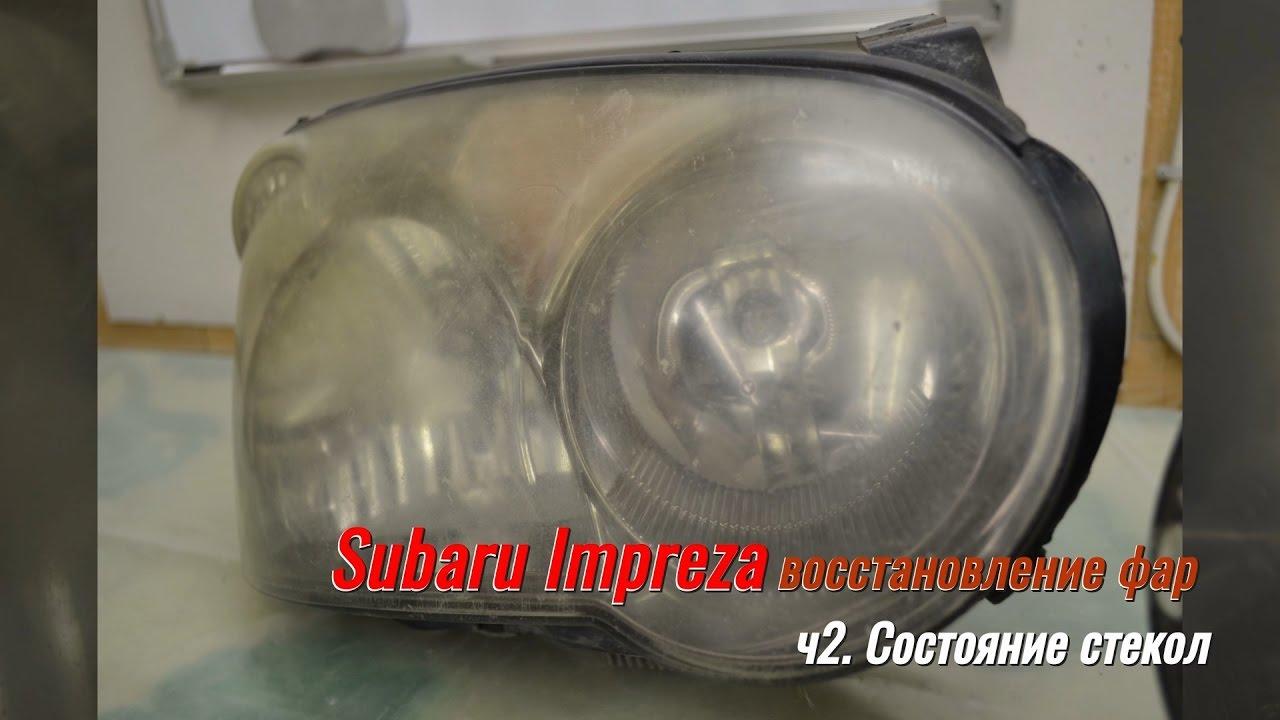 Subaru Impreza восстановление фар Ч2  состояние стекол
