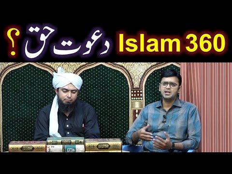Islam 360 Ki Dawat-e-HAQ ??? A Meeting B/w Engineer Muhammmad Ali Mirza & Zahid Chihpa (27-Oct-2019)