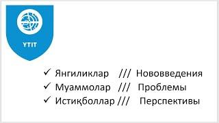Academic affairs department. YTIT