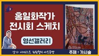 영선갤러리 홍일화작가 전시회 스케치 (with 상가아티…