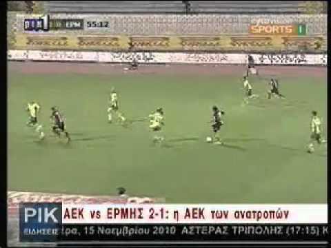 AEK vs Ermis 2 - 1 ( 13 / 11 / 2010 - Goal & Highlights )