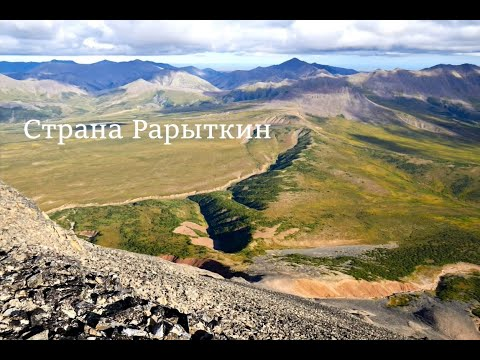 Страна Рарыткин. Часть 1