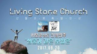 2017.09.20 서보경 성도 찬양연주 - 2
