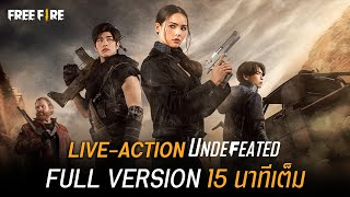 [LIVE ACTION]  UNDEFEATED | Garena Free Fire