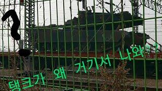 의왕 철도박물관 인근 군사화물열차 통과
