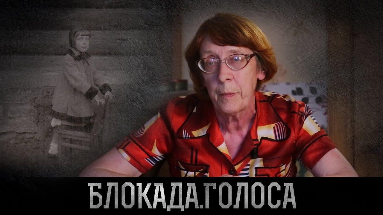 Лысак Ольга Александровна о блокаде Ленинграда / Блокада.Голоса
