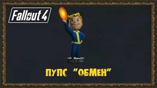 Fallout 4 - Пупс Обмен
