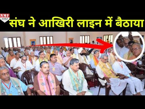 RSS के सामने हवा हुई Amit Shah की ताकत! Last Line में मिली जगह