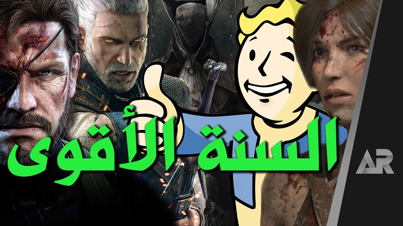 السنة الأفضل في الألعاب PS4/Xbox One