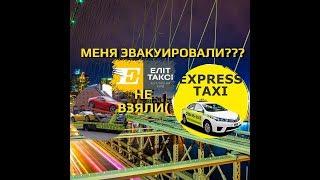 Работа в Экспресс Такси. Часть 2//Эвакуация//Хочу в Элит Такси//
