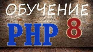 Обучение PHP-8. Массив $_POST