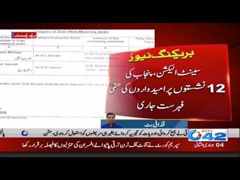 سینٹ الیکشن پنجاب کی 12 نشستوں پر امیدواروں کی حتمی فہرست جاری