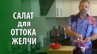 Желчегонный салат Марко Поло для оттока желчи.