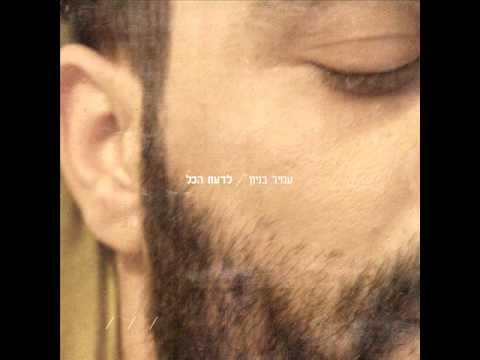 עמיר בניון אדם Amir Benayoun