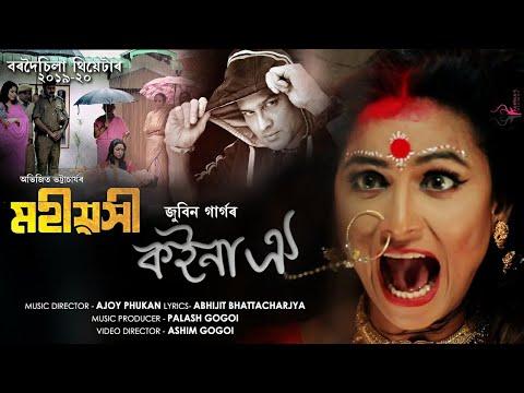 Download KOINA OI || ZUBEEN GARG | Official Video | Mahiyokhi 2019 | Bordoisila Theatre | Assamese Song