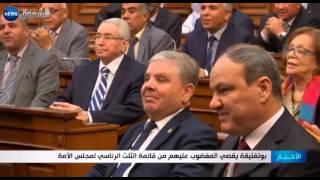 بوتفليقة يقصي المغضوب عليهم من قائمة الثلث الرئاسي لمجلس الأمة