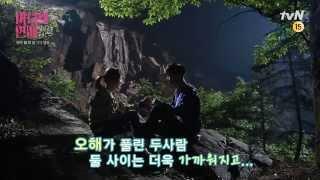 a witch s love a witch s love ji yeon s leg injury park seo jun uhm jung hwa