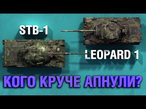 STB-1 VS Leopard 1 | КАКОЙ ТАНК КРУЧЕ АПНУЛИ?