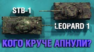 STB-1 VS Leopard 1   КАКОЙ ТАНК КРУЧЕ АПНУЛИ?