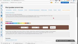 синхронизация календарей бронирования на платформе RealtyCalendar  Обзор