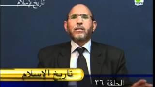 تاريخ الإسلام - الحلقة رقم 36