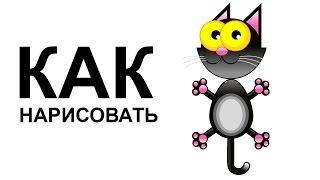 Рисуем кота поэтапно. Как легко нарисовать кота карандашом(Как нарисовать кота поэтапно карандашом для начинающих за короткий промежуток времени. http://youtu.be/VzwpeqHrVac..., 2015-06-13T11:21:36.000Z)