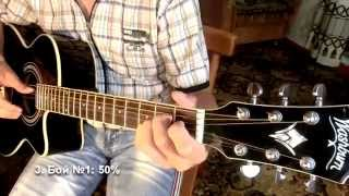 Как играть на гитаре Help - The Beatles: бой, аккорды, табы, урок