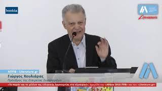 ΗΜΕΡΙΔΑ: «Το παρόν και το μέλλον της ελληνικής λογοτεχνίας στο εξωτερικό» Γιώργος Χουλιάρας