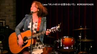 Laco 「ホントのコトは言わないで」 written and performed by Sakurako Morizane (Laco) live at CROSS ROADS 2013.05.26.