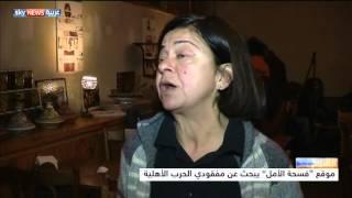 """""""فسحة الأمل"""" يبحث عن مفقودي حرب لبنان"""