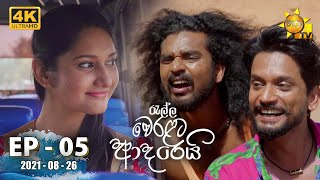 Ralla Weralata Adarei | Episode 05 | 2021-08-26 Thumbnail