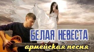 БЕЛАЯ НЕВЕСТА армейская песня под гитару