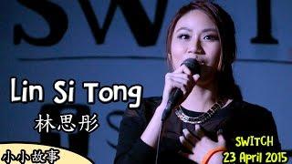 林思彤 Lin Si Tong -小小故事(SWITCH)